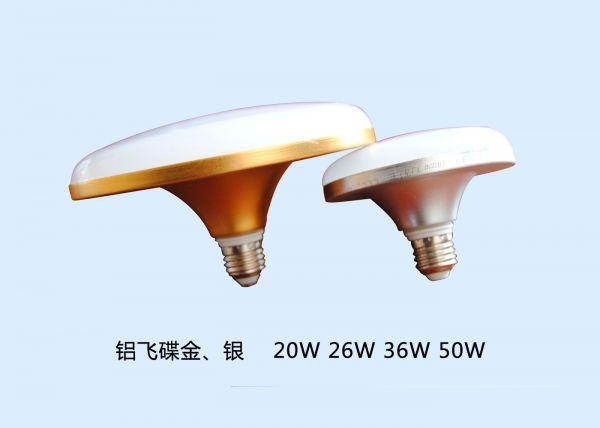销售铝飞碟LED灯