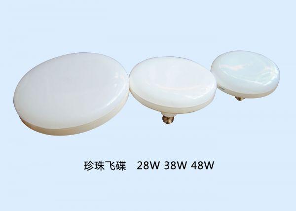 珍珠飞碟LED灯
