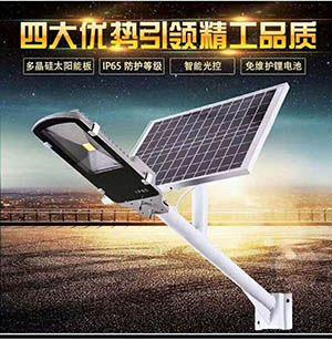 太阳能一体化路灯优势