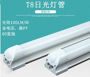 T8LED日光灯