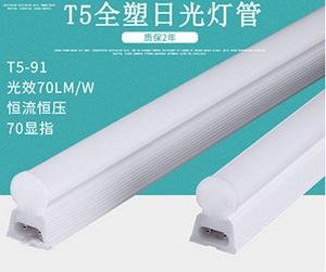 T5全塑日光灯管