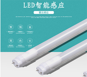 LED智能感应