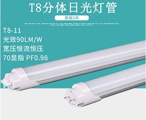 T8分体日光灯管