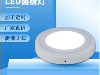 双色明装LED面板灯