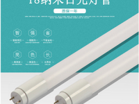 T8纳米日光灯管